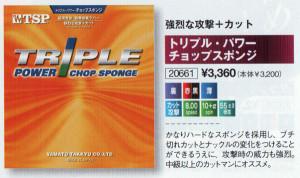 TSP Triple Power Chop Sponge package