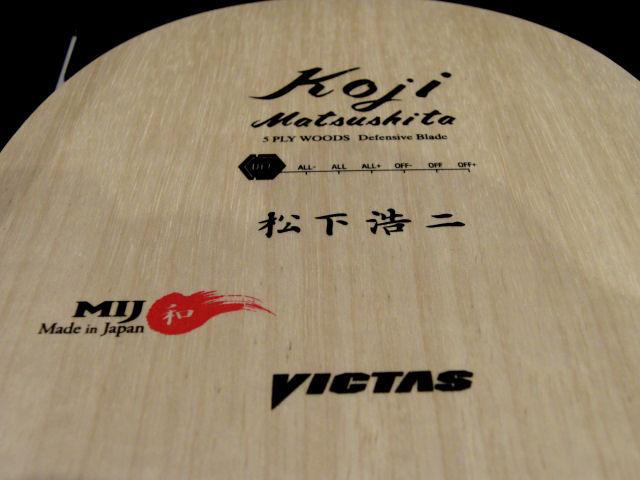 victas-koji-matsushita1